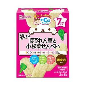 和光堂 赤ちゃんのおやつ +Caカルシウム ほうれん草と小松菜せんべい 7か月頃から (2枚×6袋)...