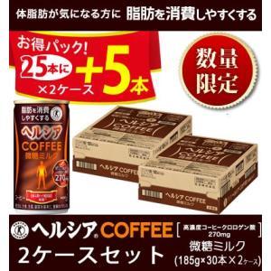 【即納】 【※】 《2ケースセット》 ※25本+5本プレゼント※ 花王 ヘルシアコーヒー 微糖ミルク (185g×25本+5本パック)×2ケース
