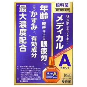 【第2類医薬品】参天製薬 サンテメディカルアクティブ (12...