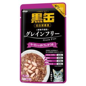 アイシア 黒缶 パウチ サーモン入り まぐろとかつお 1歳頃から (70g) 総合栄養食 キャットフード kusurinofukutaro