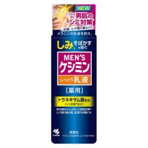 小林製薬 メンズケシミン乳液 (110mL) ...の関連商品3