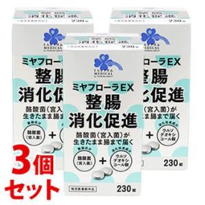 《セット販売》 くらしリズム メディカル ミヤリサン製薬 ミヤフローラEX (230錠)×3個セット 消化促進 整腸 指定医薬部外品 送料無料|kusurinofukutaro