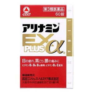 【第3類医薬品】タケダ アリナミンEXプラスα (60錠) ...