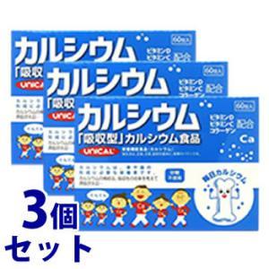《セット販売》 ミュー ユニカル 吸収型カルシウム食品 (60包入)×3個セット ビタミンD ビタミンC 栄養機能食品 送料無料 ※軽減税率対象商品|kusurinofukutaro