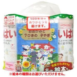 和光堂 レーベンスミルク はいはい 0ヶ月から (810g×2個パック) 絵本1冊つき 送料無料 ※軽減税率対象商品|kusurinofukutaro