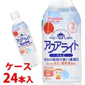 《ケース》 和光堂 ベビー飲料 ベビーのじかん アクアライト りんご (500mL)×24本 3ヶ月...