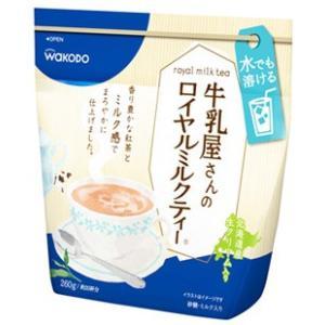 和光堂 牛乳屋さんのロイヤルミルクティー 袋 約20杯分 (260g) インスタント 紅茶 ※軽減税...