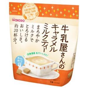 和光堂 牛乳屋さんのキャラメルミルクティー 袋 約20杯分 (240g) インスタント 紅茶 ※軽減...