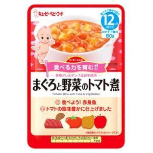 キューピー ベビーフード ハッピーレシピ まぐろと野菜のトマト煮 12ヶ月頃から 80g 離乳食 レトルトの商品画像|ナビ