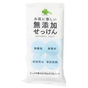 くらしリズム お肌にやさしい 無添加せっけん (135g×3個) 植物性 無着色 無香料 石鹸 石けん kusurinofukutaro
