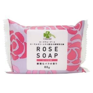 くらしリズム ローズ石鹸 優雅なバラの香り (80g) 植物性 石けん せっけん kusurinofukutaro