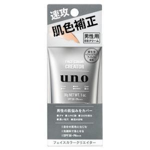 資生堂 uno ウーノ フェイスカラークリエイター (30g) メンズ 男性用 BBクリーム SPF...