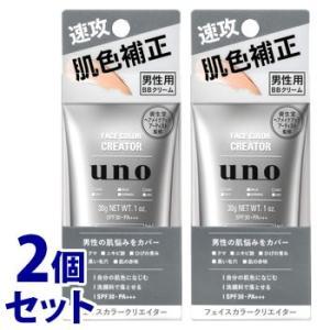 《セット販売》 資生堂 uno ウーノ フェイスカラークリエイター (30g)×2個セット メンズ ...