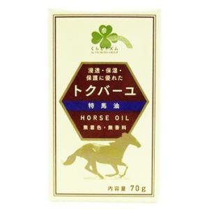 くらしリズム トクバーユ (70g) 馬油 バーユ kusurinofukutaro
