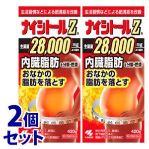 【第2類医薬品】《セット販売》 小林製薬 ナイシトールZa (420錠)×2個セット おなかの脂肪を落とす ナイシトール|kusurinofukutaro
