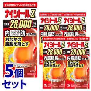【第2類医薬品】《セット販売》 小林製薬 ナイシトールZa (420錠)×5個セット おなかの脂肪を落とす ナイシトール|kusurinofukutaro