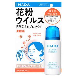 資生堂 イハダ アレルスクリーン EX (50g) 髪・顔用 花粉 ウイルス PM2.5 IHADA|kusurinofukutaro