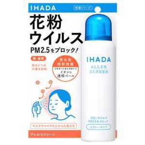資生堂 イハダ アレルスクリーン EX (100g) 髪・顔用 花粉 ウイルス PM2.5 IHADA|kusurinofukutaro