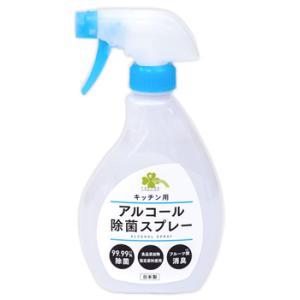 くらしリズム キッチン用 アルコール除菌スプレー (400mL) 台所用 アルコール除菌剤|kusurinofukutaro