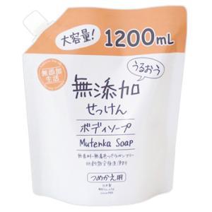 マックス うるおう無添加ボディソープ 大容量 つめかえ用 (1200mL) 詰め替え用 kusurinofukutaro