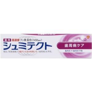 シュミテクト 歯周病ケア(90g) ピンク