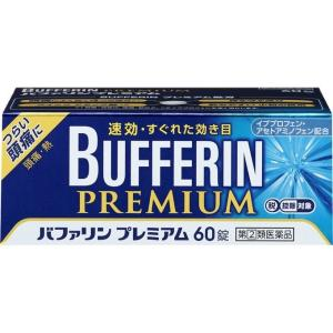 バファリンプレミアム60錠(セ税対象商品)(第(2)類医薬品) kusurinohiratuka