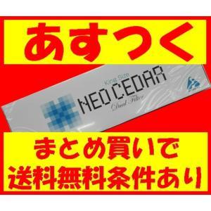 ネオシーダー20本入×10個(カートン)(第(2)類医薬品)4906048000049|kusurinohiratuka