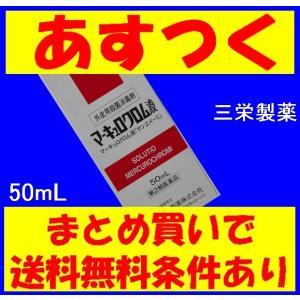 マーキュロクロム液(赤チン)50mL(第2類医薬品)|kusurinohiratuka