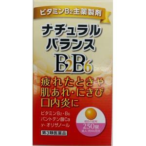 ナチュラルバランスBB250錠 チョコラBBプラスと同等の処方(第3類医薬品) kusurinohiratuka