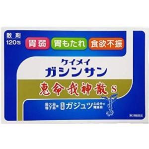 送料無料 【第2類医薬品】恵命我神散S(120包)