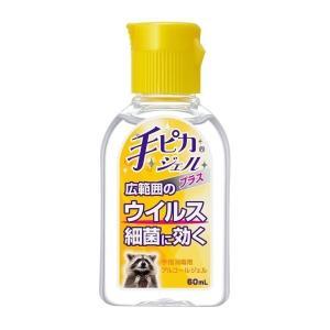 携帯サイズ 手ピカジェルプラス 60ML アルコールジェル|kusurinohiratuka