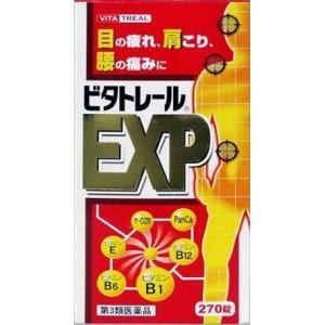 【第3類医薬品】ビタトレールEXP(270錠) アリナミンEXプラスジェネリック