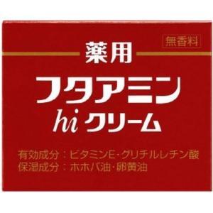 薬用フタアミンhiクリーム (55g) kusurinohiratuka