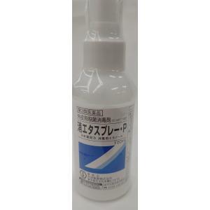 消エタスプレー・P(100mL)消毒用エタノール(第3類医薬品)|kusurinohiratuka