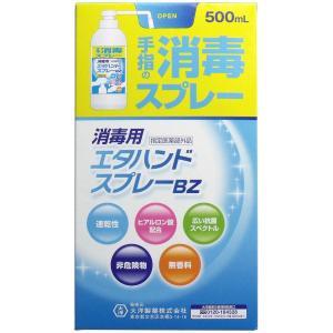 消毒用エタハンドスプレーBZ(500mL)速乾性手指の消毒スプレー すりこみ式|kusurinohiratuka