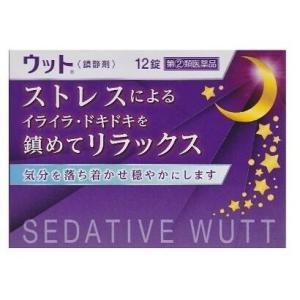 すぐ届くネコポス送料無料 ウット 12錠(4日以内の連続注文不可)(第(2)類医薬品)|kusurinohiratuka