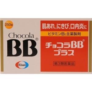 チョコラBBプラス (250錠)(第3類医薬品)