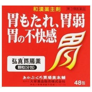 弘真胃腸薬顆粒 1.5g×48包(第2類医薬品)|kusurinohiratuka