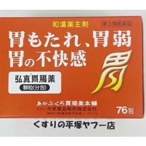 弘真胃腸薬顆粒 1.5g×76包(第2類医薬品)|kusurinohiratuka