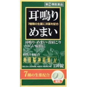 奥田脳神経薬M 150錠(第(2)類医薬品)|kusurinohiratuka