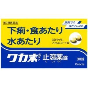クラシエ薬品 ワカ末止瀉薬錠(30錠) (第2類医薬品)|kusurinohiratuka