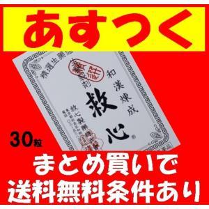 救心30粒(第2類医薬品)の関連商品7