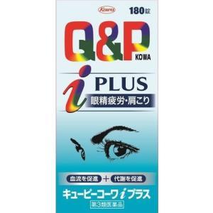 キューピーコーワiプラス 180錠(第3類医薬品)(セ税対象品) kusurinohiratuka