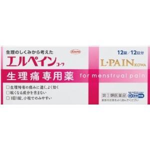 エルペインコーワ(12錠)生理痛専用薬(セ税対象商品)(第(2)類医薬品) kusurinohiratuka