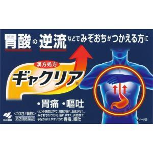 ネコポス送料無料(第2類医薬品)ギャクリア 10包 代引き不可|kusurinohiratuka