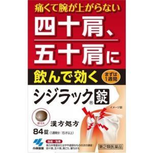 小林製薬 シジラック(84錠)(第2類医薬品) kusurinohiratuka