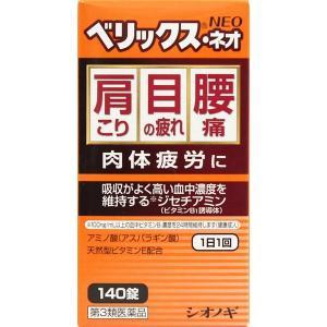 ベリックス・ネオ 140錠(第3類医薬品) kusurinohiratuka