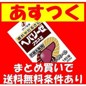ヘパリーゼプラスII(180錠)(第3類医薬品)|kusurinohiratuka