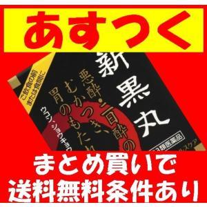 新黒丸(30丸)(第2類医薬品) ウコン、ショウキョウ配合|kusurinohiratuka