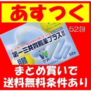 第一三共胃腸薬プラス細粒52包(第2類医薬品)使用期限2022年3月品|kusurinohiratuka